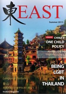 EAST Magazine