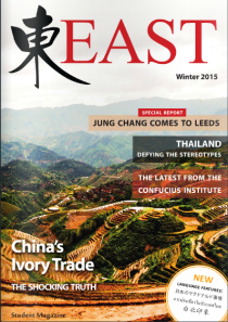 East Winter 2015